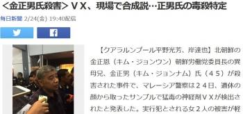 news<金正男氏殺害>VX、現場で合成説…正男氏の毒殺特定