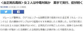 news<金正男氏毒殺>女2人は中毒対策か 素手で実行、症状軽く