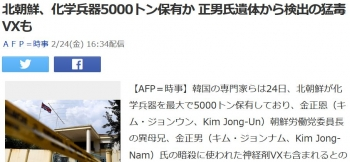 news北朝鮮、化学兵器5000トン保有か 正男氏遺体から検出の猛毒VXも
