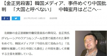 news【金正男殺害】韓国メディア、事件めぐり中国批判 「大国と呼べない」 中韓蜜月はどこへ…