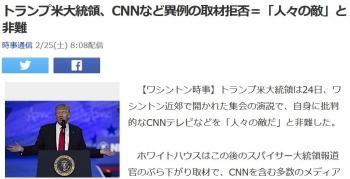 newsトランプ米大統領、CNNなど異例の取材拒否=「人々の敵」と非難
