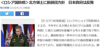 news<ロシア国防相>北方領土に新師団方針 日本政府は反発