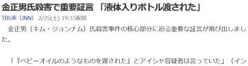 news金正男氏殺害で重要証言 「液体入りボトル渡された」