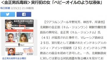 news<金正男氏毒殺>実行犯の女「ベビーオイルのような液体」