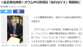 news<金正男氏殺害>オウム中川死刑囚「あれはVX」発表前に