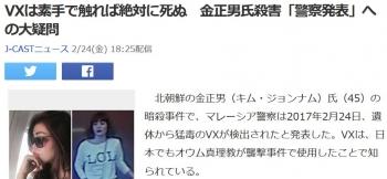 newsVXは素手で触れば絶対に死ぬ 金正男氏殺害「警察発表」への大疑問