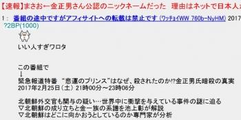 2chan【速報】まさお←金正男さん公認のニックネームだった 理由はネットで日本人が好意的に呼んでくれるから