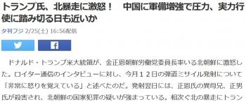 newsトランプ氏、北暴走に激怒! 中国に軍備増強で圧力、実力行使に踏み切る日も近いか