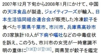 wiki中国産食品の安全性