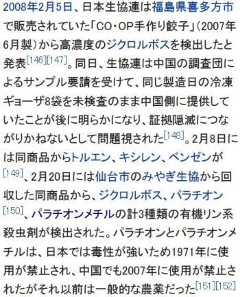 wiki中国産食品の安全性2