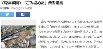 news<森友学園>「ごみ埋めた」業者証言