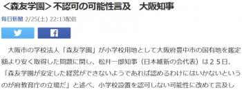 news<森友学園>不認可の可能性言及 大阪知事