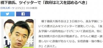 news橋下徹氏、ツイッターで「政府はミスを認めるべき」