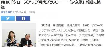 newsNHK「クローズアップ現代プラス」――「少女像」報道に抗議
