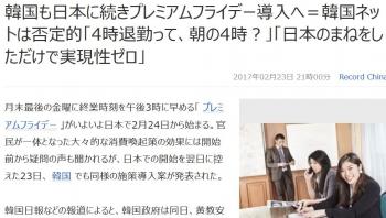 news韓国も日本に続きプレミアムフライデー導入へ=韓国ネットは否定的「4時退勤って、朝の4時?」「日本のまねをしただけで実現性ゼロ」