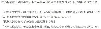 news元慰安婦34人が日本政府の支援金受領の意思=「結局受け取るんだ」「目の前のお金に心が揺れたんだろう」―韓国ネット