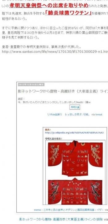 tok天皇陛下、微熱で祭祀お取りやめ 宮内庁が発表