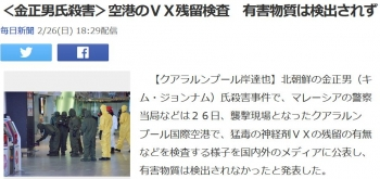 news<金正男氏殺害>空港のVX残留検査 有害物質は検出されず