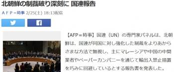 news北朝鮮の制裁破り深刻に 国連報告
