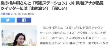 news嵐の櫻井翔さんと「報道ステーション」小川彩佳アナが熱愛 ツイッターには「お似合い」「寂しい」