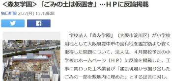 news<森友学園>「ごみの土は仮置き」…HPに反論掲載