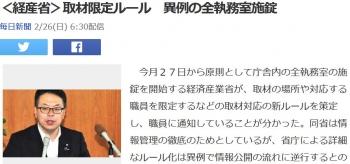 news<経産省>取材限定ルール 異例の全執務室施錠