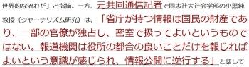 ten<経産省>取材限定ルール 異例の全執務室施錠3