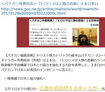 ten<バチカン外務局長>「ヒロシマは人類の悲劇」28日来日