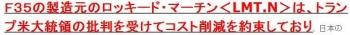 tok自衛隊向けF35戦闘機値下げ、日米が異例の価格交渉