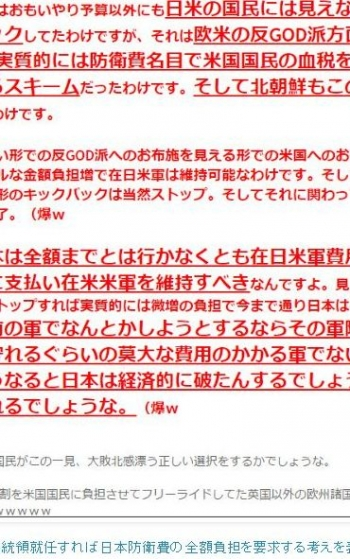 tokトランプ氏、大統領就任すれば日本防衛費の全額負担を要求する考えを表明