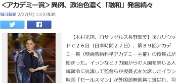 news<アカデミー賞>異例、政治色濃く「融和」発言続々