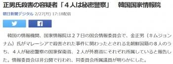 news正男氏殺害の容疑者「4人は秘密警察」 韓国国家情報院