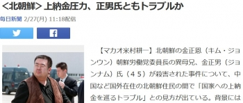 news<北朝鮮>上納金圧力、正男氏ともトラブルか