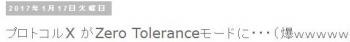 tokプロトコルX がZero Toleranceモードに・・・(爆wwwww