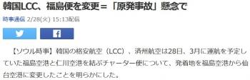 news韓国LCC、福島便を変更=「原発事故」懸念で