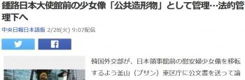 news鍾路日本大使館前の少女像「公共造形物」として管理…法的管理下へ