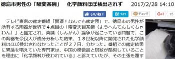 news徳島市男性の「曜変茶碗」 化学顔料ほぼ検出されず