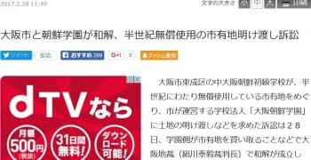 news大阪市と朝鮮学園が和解、半世紀無償使用の市有地明け渡し訴訟