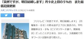 news「突然ですが、明日結婚します」月9史上初の5%台 また最低記録更新