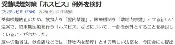 news受動喫煙対策「ホスピス」例外を検討