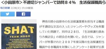 news<小田原市>不適切ジャンパーで訪問84% 生活保護職員ら