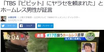 news「TBS『ビビット』にヤラセを頼まれた」とホームレス男性が証言