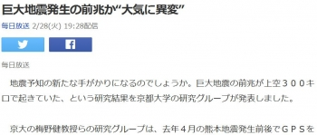 "news巨大地震発生の前兆か""大気に異変"""