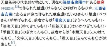 wiki天目茶碗2
