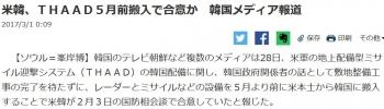 news米韓、THAAD5月前搬入で合意か 韓国メディア報道