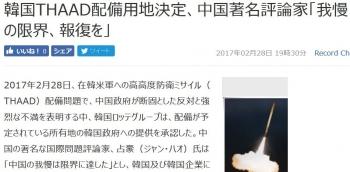 news韓国THAAD配備用地決定、中国著名評論家「我慢の限界、報復を」