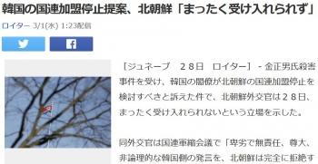 news韓国の国連加盟停止提案、北朝鮮「まったく受け入れられず」