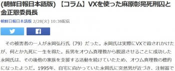 news(朝鮮日報日本語版) 【コラム】VXを使った麻原彰晃死刑囚と金正恩委員長