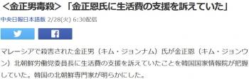 news<金正男毒殺>「金正恩氏に生活費の支援を訴えていた」