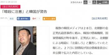 news「暗殺に注意」と韓国が警告